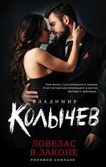 """Книга: """"Ловелас в законе"""" - Владимир Колычев. Купить книгу, читать ..."""