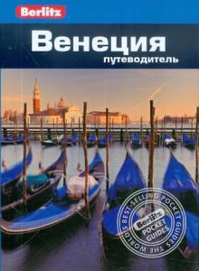 Венеция. Путеводитель