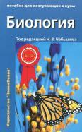 Чебышев, Гуленков, Зайчикова, Кузнецов, Козарь - Биология. Пособие для поступающих в вузы. В 2-х частях. Часть 1 обложка книги