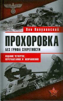 "Книга: ""Прохоровка. Без грифа секретности. Издание 4-е ..."