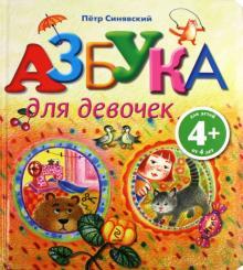 Азбука для девочек. Для детей от 4 лет - Петр Синявский