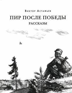 Виктор Астафьев - Пир после Победы обложка книги