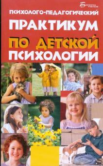 Психолого-педагогический практикум по детской психологии