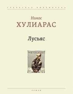 Греческая библиотека