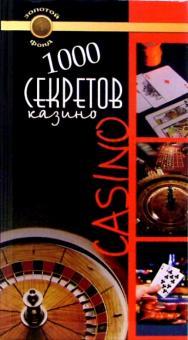 русские фильмы об игре в казино