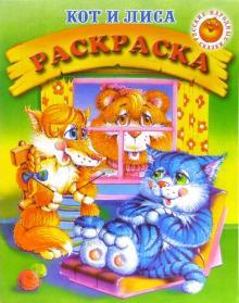 """Книга: """"Кот и лиса. Раскраска (204)"""". Купить книгу, читать ..."""