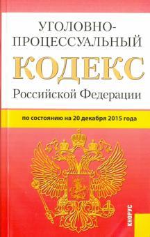Уголовно-процессуальный кодекс Российской Федерации по состоянию на 20 декабря 2015 года