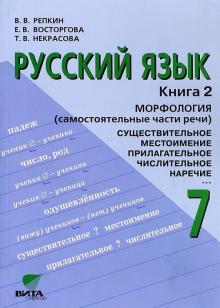 Русский язык. Учебник для 7 класса общеобразовательных учреждений: в 2-х книгах. Книга 2. Морфология