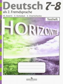 Немецкий язык. 7-8 класс. Второй иностранный язык.  Контрольные задания. Горизонты. ФГОС