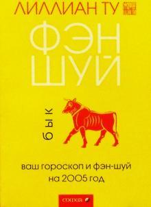 Бык: Ваш гороскоп и фэн-шуй на 2005 г. - Лиллиан Ту
