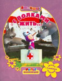 С волками жить…Маша и Медведь - Олег Кузовков