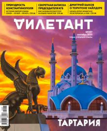 "Журнал ""Дилетант"" № 057. Сентябрь 2020"