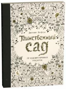 Таинственный сад. 20 художественных открыток - Джоанна Бэсфорд