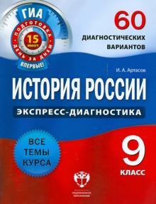 ГИА История России. 9 класс. 60 диагностических вариантов