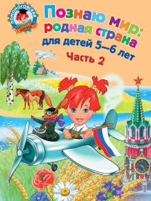 Познаю мир: родная страна: для детей 5-6 лет. В 2-х частях. Часть 2