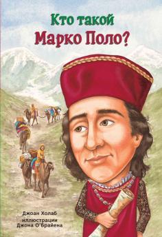 Кто такой Марко Поло?