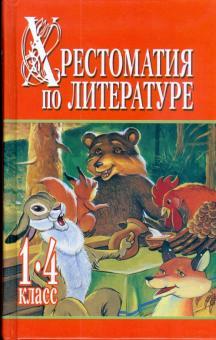 Хрестоматия по литературе. 1-4 класс. В 2-х книгах. Книга 2