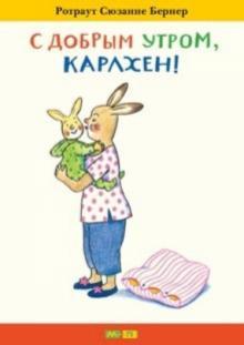Ротраут Бернер - С добрым утром, Карлхен! обложка книги