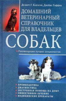 Домашний ветеринарный справочник для владельцев собак - Карлсон, Гиффин