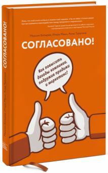 Согласовано! Как повысить доходы компании, подружив продажи и маркетинг - Батырев, Манн, Турусина