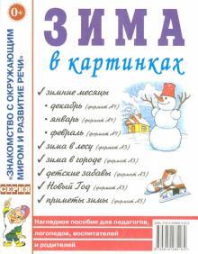 Зима в картинках. Наглядное пособие для педагогов, логопедов, воспитателей и родителей