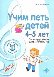 Учим петь детей 4-5 лет. Песни и упражнения для развития голоса. ФГОС ДО