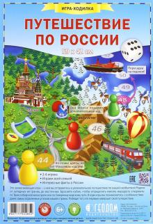"Игра-ходилка с фишками ""Путешествие по России"""