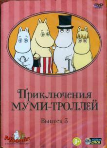 Приключения Муми-троллей. Выпуск 3. Серии 13-19 (DVD)