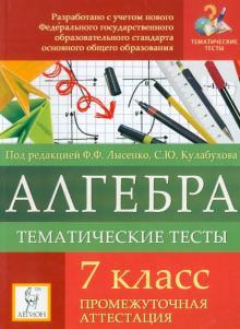 Алгебра. 7 класс. Тематические тесты. Промежуточная аттестация