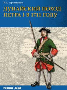 Дунайский поход Петра I. Русская армия в 1711 г. не была побеждена - Владимир Артамонов