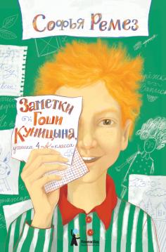 """Заметки Гоши Куницына, ученика 4 """"А"""" класса"""