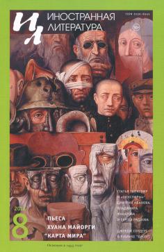 Иностранная литература 2018