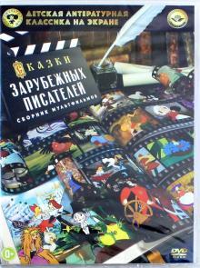 Сказки зарубежных писателей (DVD)