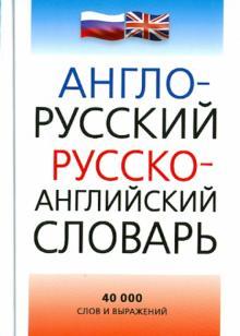 Англо-русский и русско-английский словарь - Агафонов, Дебердеева, Корецкая, Нечаева