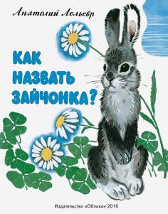 Как назвать зайчонка?