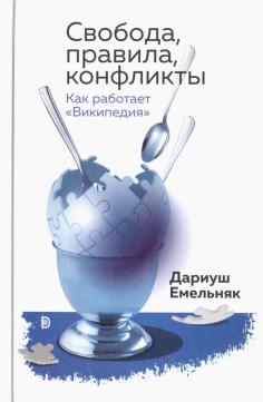 """Свобода, правила, конфликты. Как работает """"Википедия"""""""