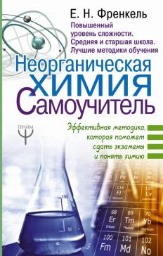 Неорганическая химия. Самоучитель. Эффективная методика