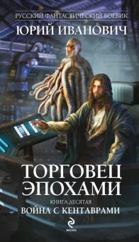 Торговец эпохами. Книга 10. Война с кентаврами