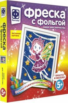 Фреска с фольгой Звездная фея (407303)