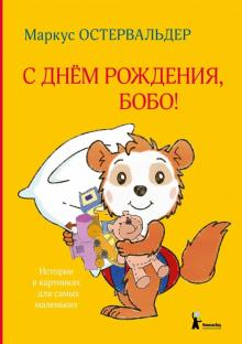 С днем рождения, Бобо!