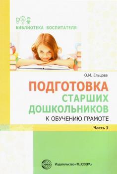 Библиотека Воспитателя