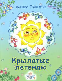 Крылатые легенды - Михаил Поздняков