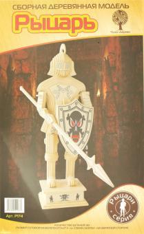 """Сборная модель """"Рыцарь 2"""" (P174)"""