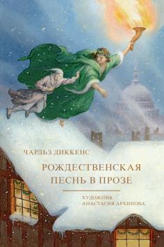 Рождественская песнь в прозе
