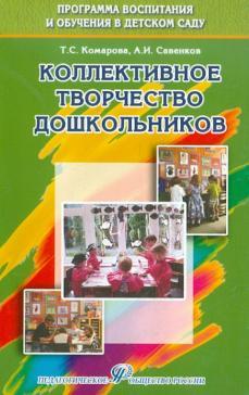 Программа воспитания и обучения в детском саду
