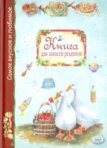 Книга для записей рецептов