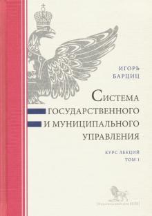 Система государственного и муниципального управления. Курс лекций. В 2-х томах. Том 1