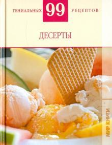 99 гениальных рецептов. Десерты