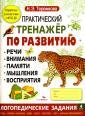 Практический тренажер по развитию. Выпуск 4. ФГОС ДО