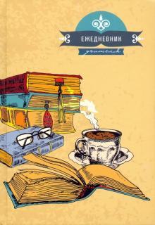 Ежедневник учителя 144 листа, А5, Любимая книга (С0594-97)
